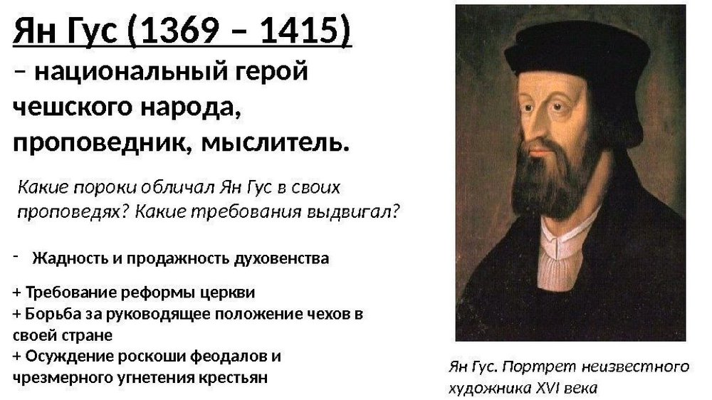 Ян Гус - национальный герой Чехии.